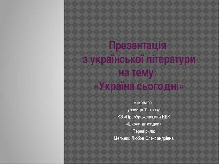 Презентація з української літератури на тему: «Україна сьогодні» Виконала: уч...