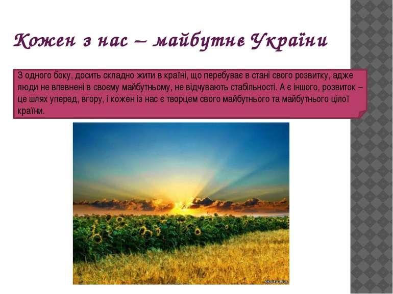 Кожен з нас – майбутнє України З одного боку, досить складно жити в країні, щ...