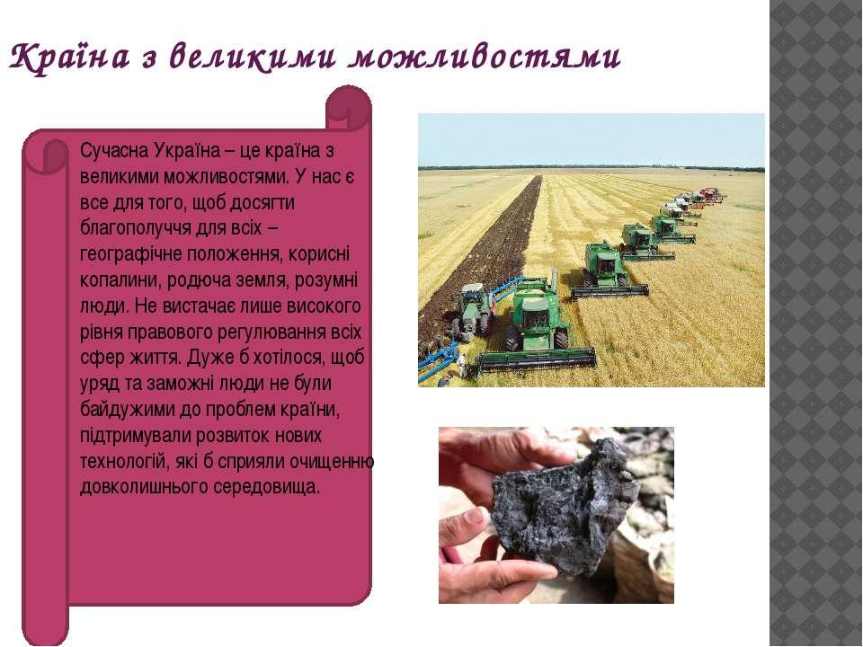 Країна з великими можливостями Сучасна Україна – це країна з великими можливо...