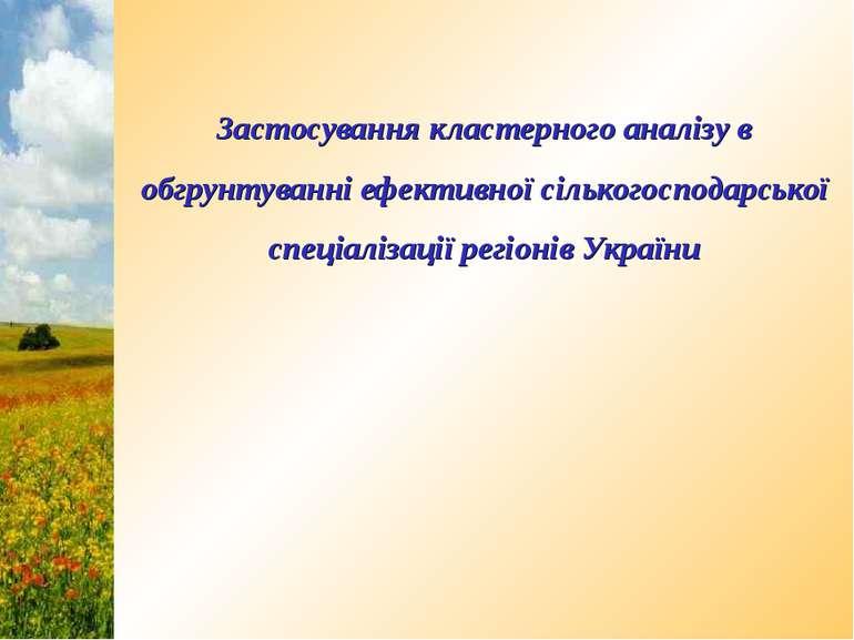 Застосування кластерного аналізу в обгрунтуванні ефективної сількогосподарськ...