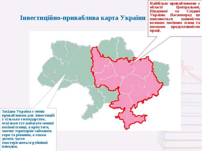 Інвестиційно-приваблива карта України Найбільш привабливими є області Централ...
