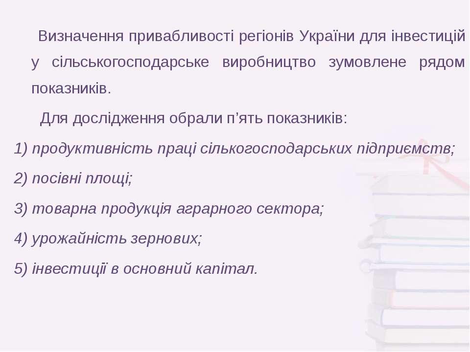 Визначення привабливості регіонів України для інвестицій у сільськогосподарсь...