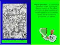 Форма правління – це організація державної влади, структура її органів, поряд...