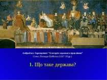 """1. Що таке держава? Амброджо Лоренцетті """"Алегорія хорошого правління"""" Сієна, ..."""