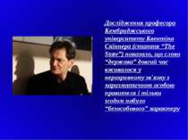 """Дослідження професора Кембриджського університету Квентіна Скіннера (стаття """"..."""