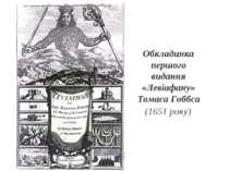 Обкладинка першого видання «Левіафану» Томаса Гоббса (1651 року)