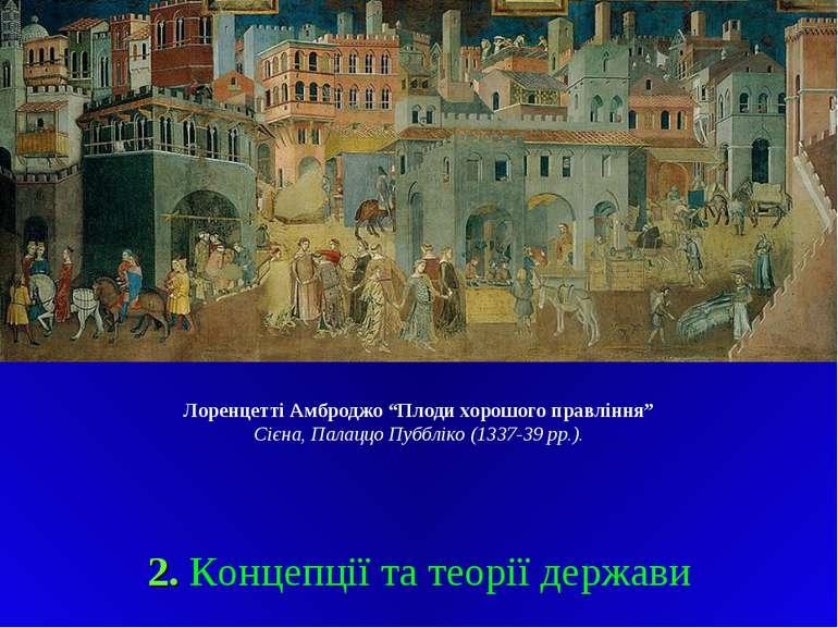 """2. Концепції та теорії держави Лоренцетті Амброджо """"Плоди хорошого правління""""..."""