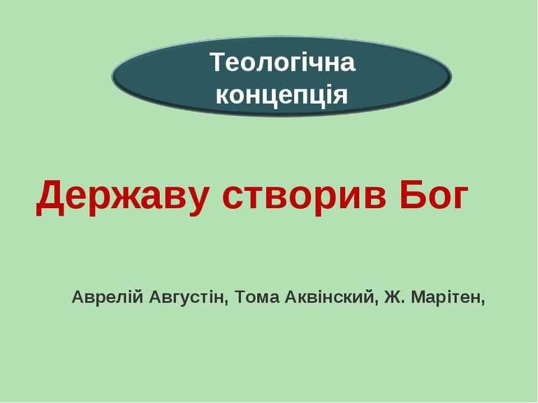 Державу створив Бог Аврелій Августін, Тома Аквінский, Ж. Марітен,
