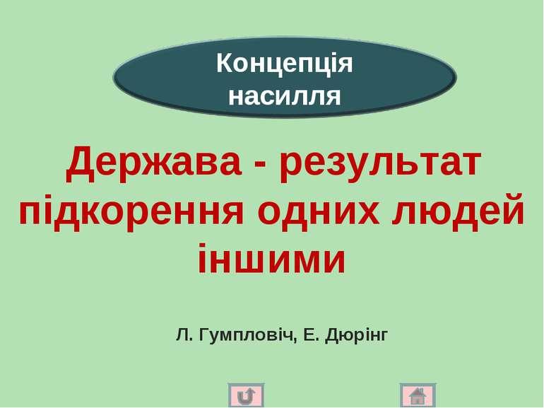 Держава - результат підкорення одних людей іншими Л. Гумпловіч, Е. Дюрінг