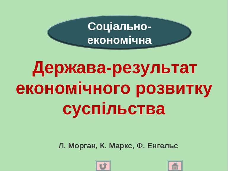 Держава-результат економічного розвитку суспільства Л. Морган, К. Маркс, Ф. Е...