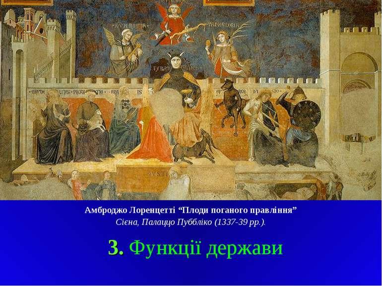 """Амброджо Лоренцетті """"Плоди поганого правління"""" Сієна, Палаццо Пуббліко (1337-..."""