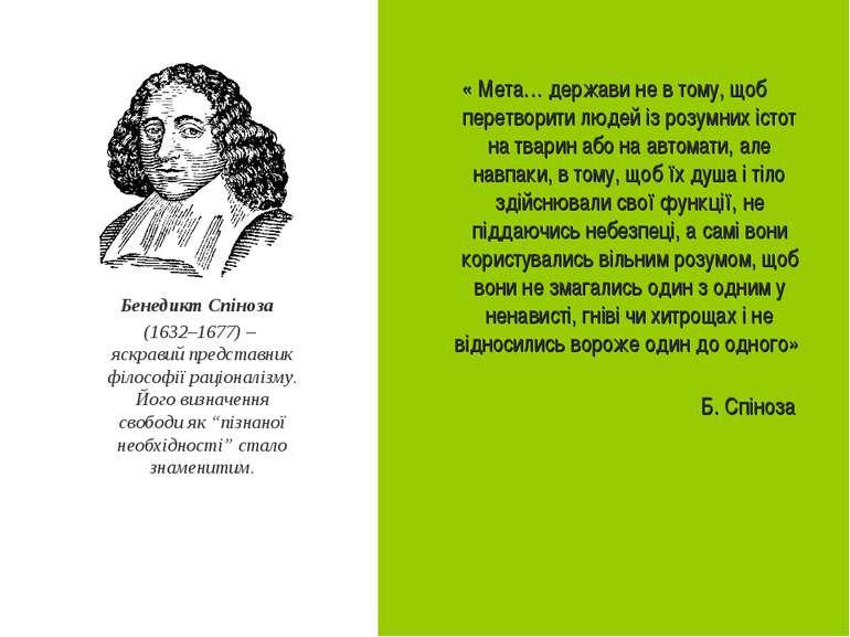 « Мета… держави не в тому, щоб перетворити людей із розумних істот на тварин ...