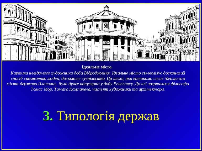 3. Типологія держав Ідеальне місто. Картина невідомого художника доби Відродж...