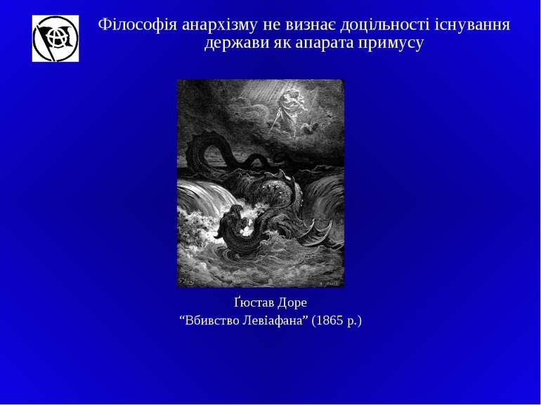 """Ґюстав Доре """"Вбивство Левіафана"""" (1865 р.) Філософія анархізму не визнає доці..."""