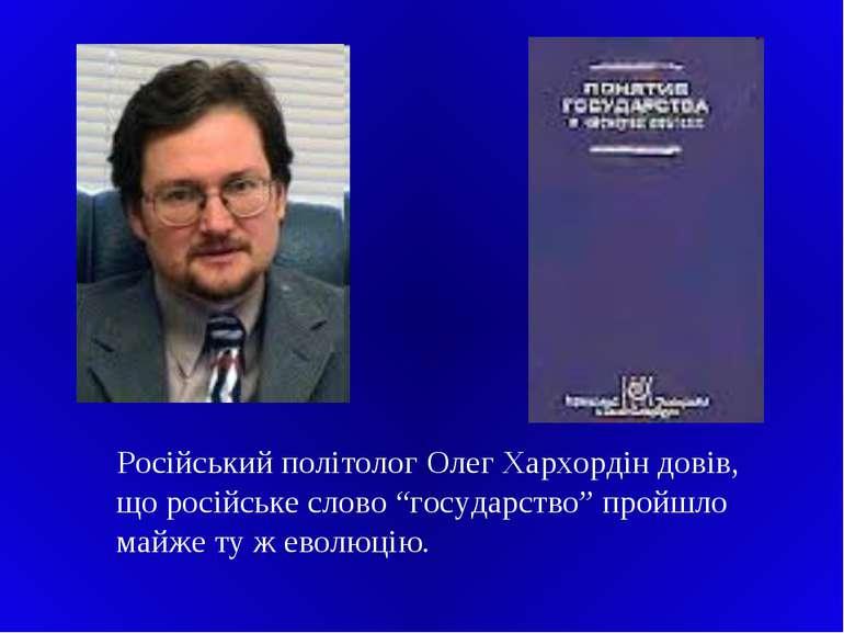 """Російський політолог Олег Хархордін довів, що російське слово """"государство"""" п..."""