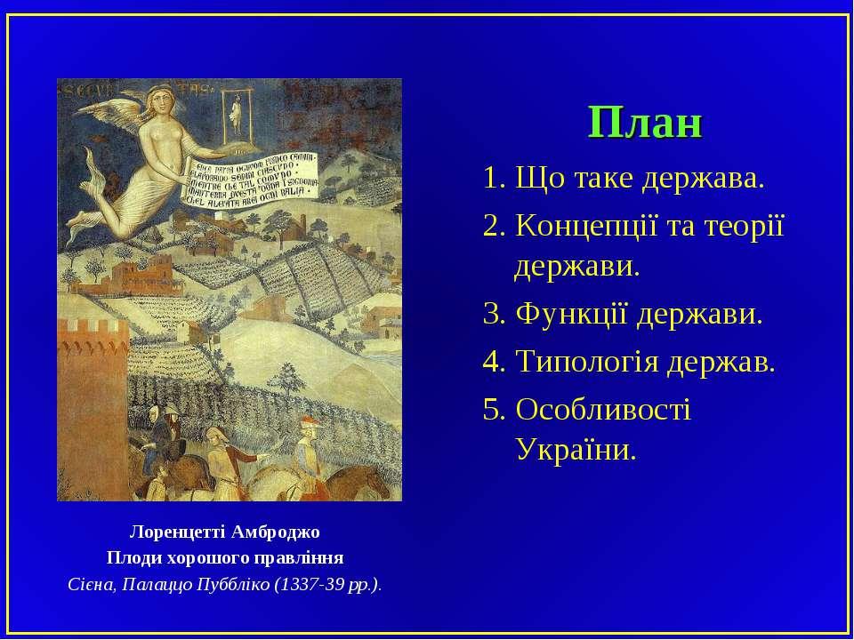 План 1. Що таке держава. 2. Концепції та теорії держави. 3. Функції держави. ...