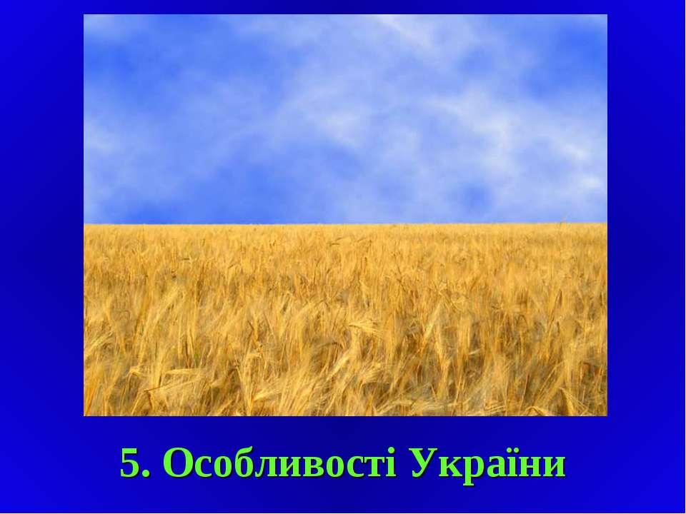 5. Особливості України
