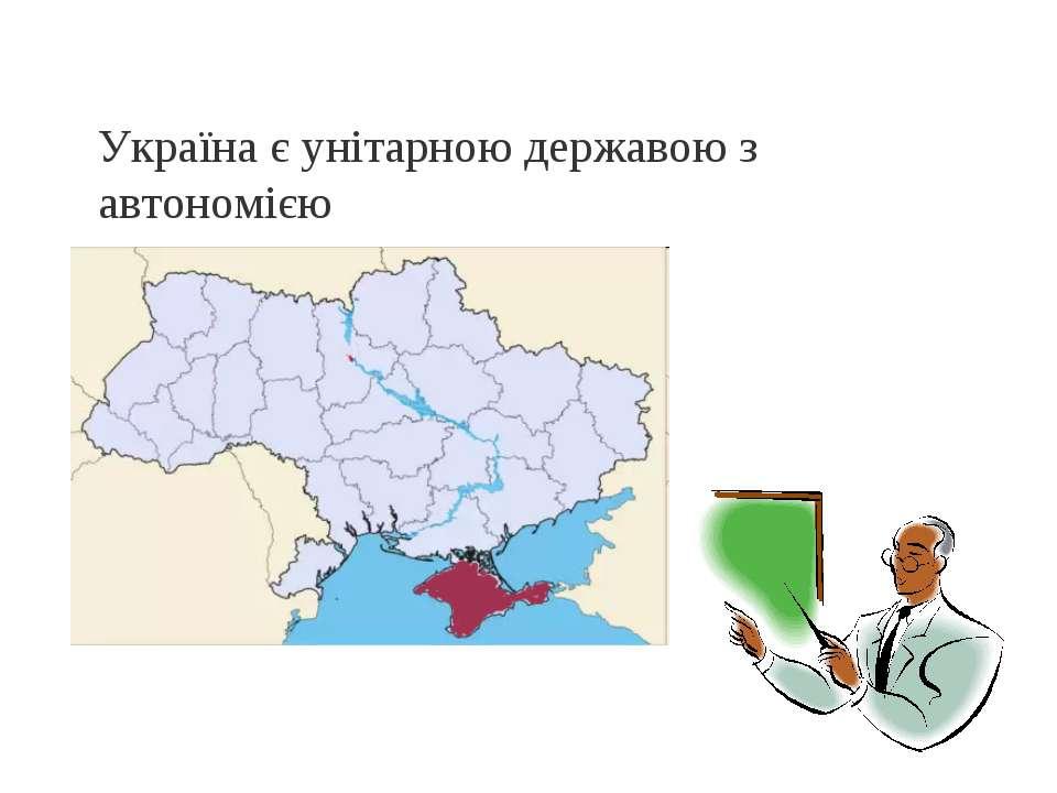 Україна є унітарною державою з автономією