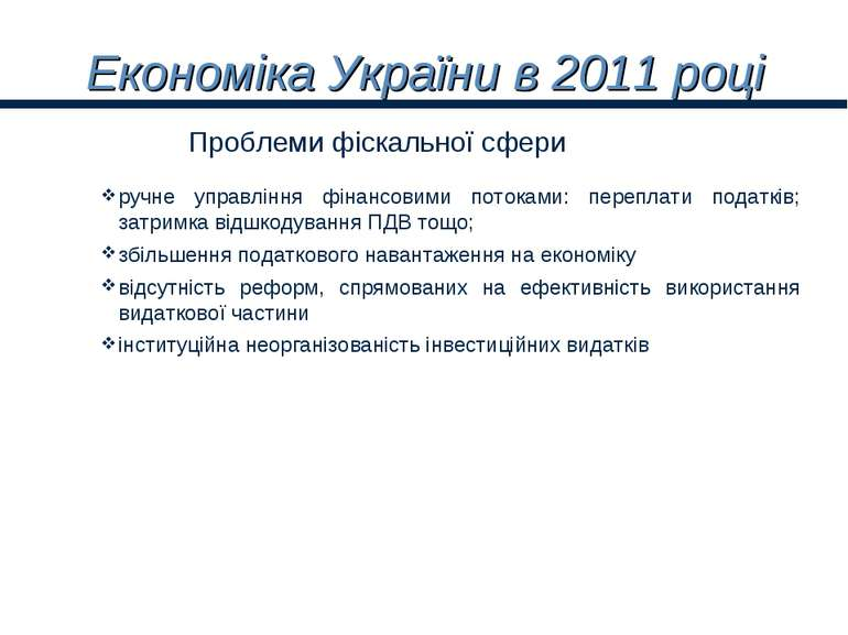 Економіка України в 2011 році ручне управління фінансовими потоками: переплат...