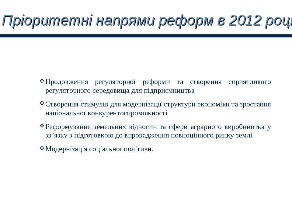 Пріоритетні напрями реформ в 2012 році Продовження регуляторної реформи та ст...