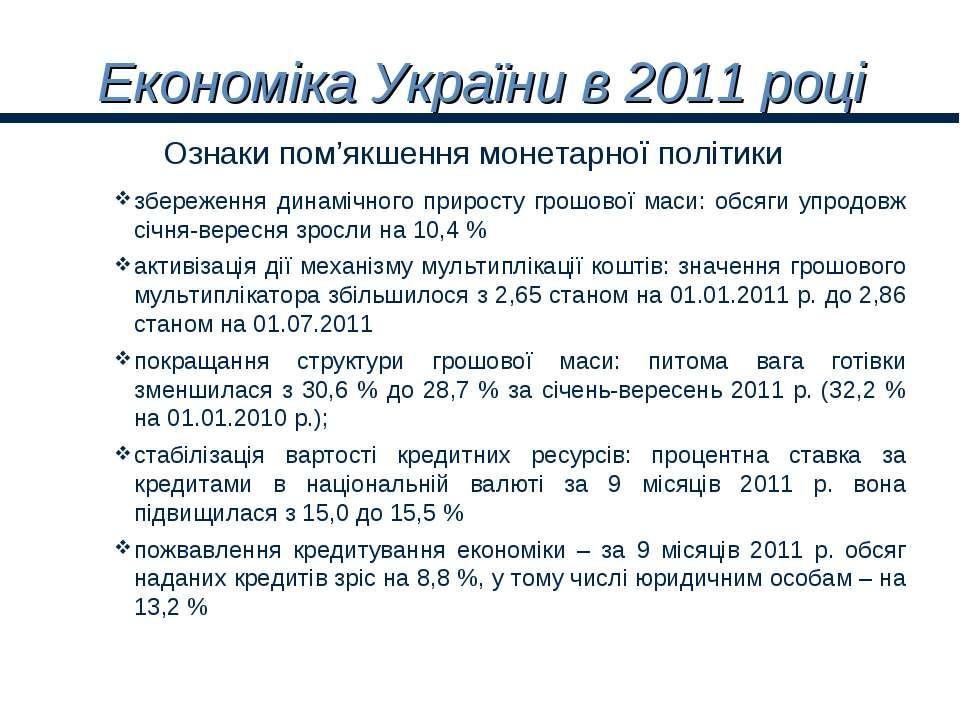 Економіка України в 2011 році збереження динамічного приросту грошової маси: ...