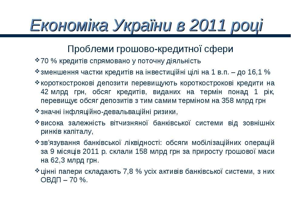 Економіка України в 2011 році 70 % кредитів спрямовано у поточну діяльність з...