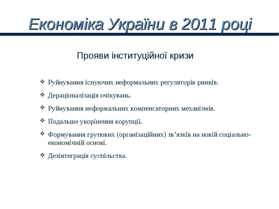 Економіка України в 2011 році Руйнування існуючих неформальних регуляторів ри...