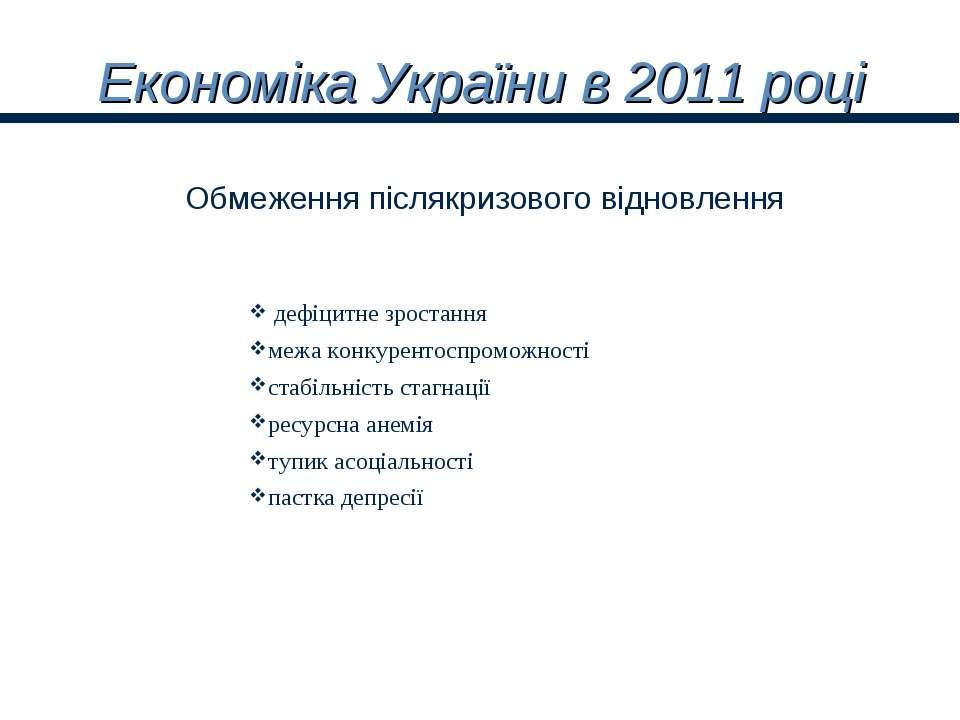 Економіка України в 2011 році дефіцитне зростання межа конкурентоспроможності...