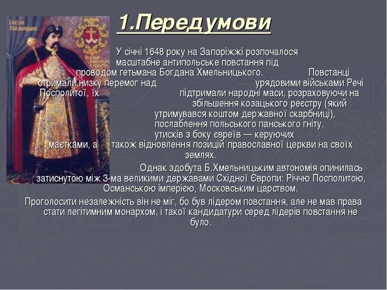 1.Передумови У січні 1648 року на Запоріжжі розпочалося масштабне антипольськ...