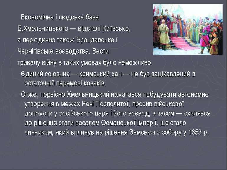 Економічна і людська база Б.Хмельницького— відсталі Київське, а періодично т...