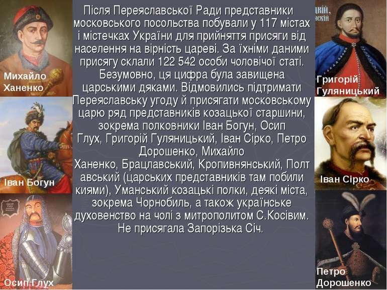 Після Переяславської Ради представники московського посольства побували у 117...