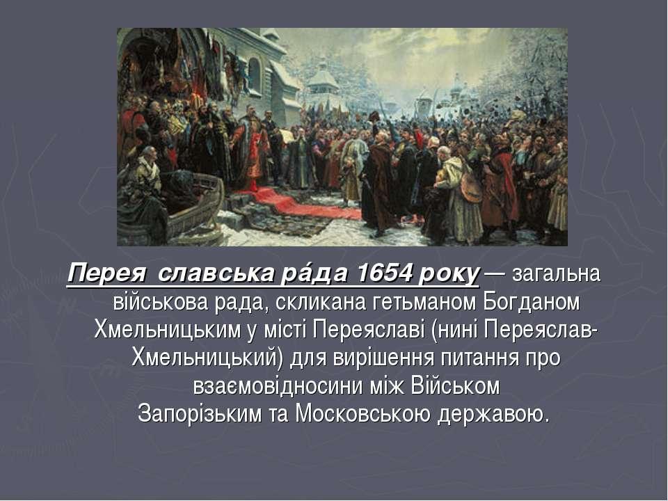 Перея славська рáда 1654 року— загальна військова рада, скликана гетьманомБ...