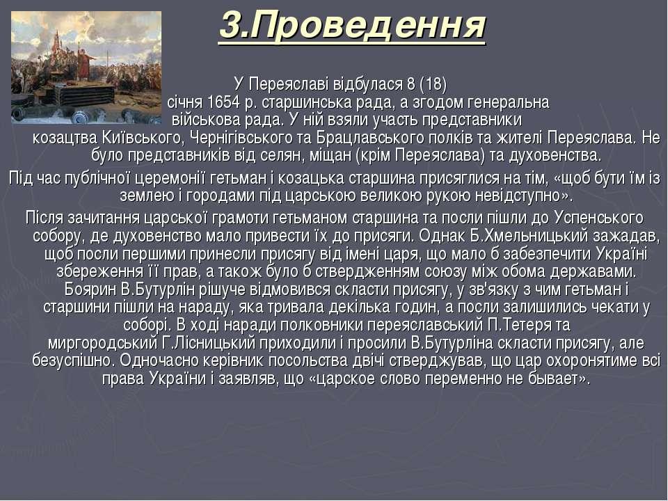 3.Проведення У Переяславі відбулася8 (18) січня1654р.старшинська рада, а ...