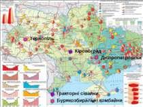 Бурякозбиральні комбайни Тернопіль Дніпропетровськ Тракторні сівалки Кіровоград