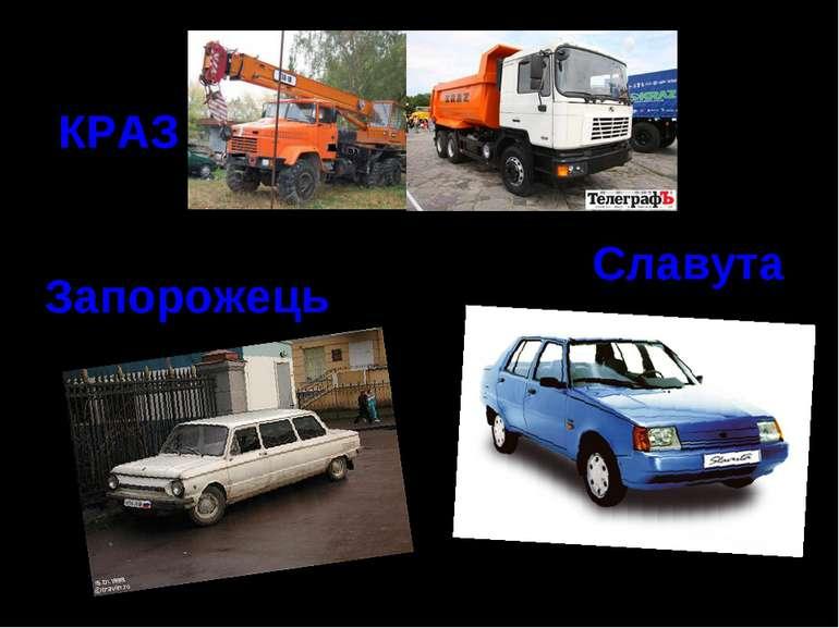 КРАЗ Славута Запорожець