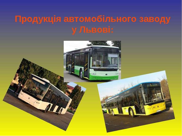 Продукція автомобільного заводу у Львові: