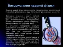 Використання ядерної фізики Завдяки ядерній фізиці промисловість отримала ато...