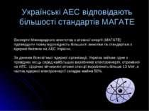 Українські АЕС відповідають більшості стандартів МАГАТЕ Експерти Міжнародного...
