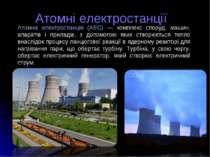 Атомна електростанція (АЕС) — комплекс споруд, машин, апаратів і приладів, з ...
