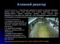 Реактори розрізняють: за енергією нейтронів, що викликають розпад (реактор на...