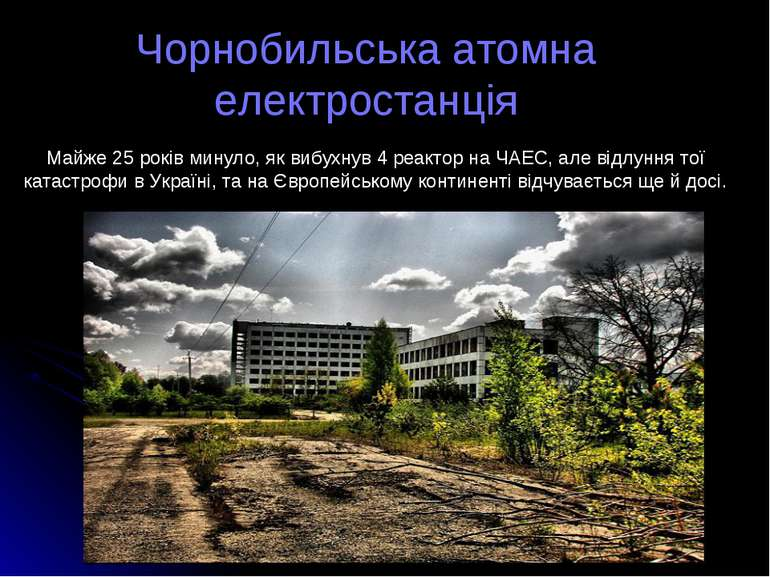 Чорнобильська атомна електростанція Майже 25 років минуло, як вибухнув 4 реак...