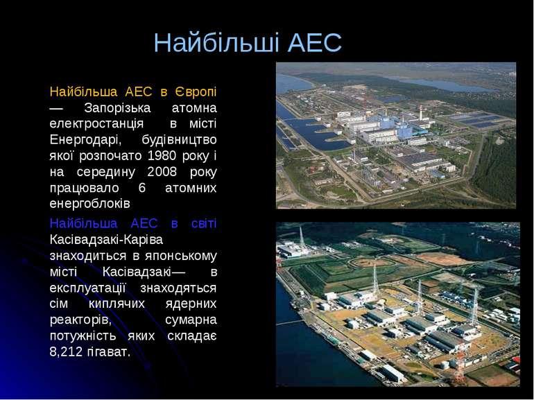 Найбільша АЕС в Європі — Запорізька атомна електростанція в місті Енергодарі,...