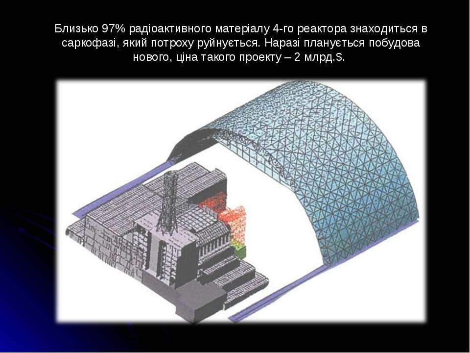 Близько 97% радіоактивного матеріалу 4-го реактора знаходиться в саркофазі, я...