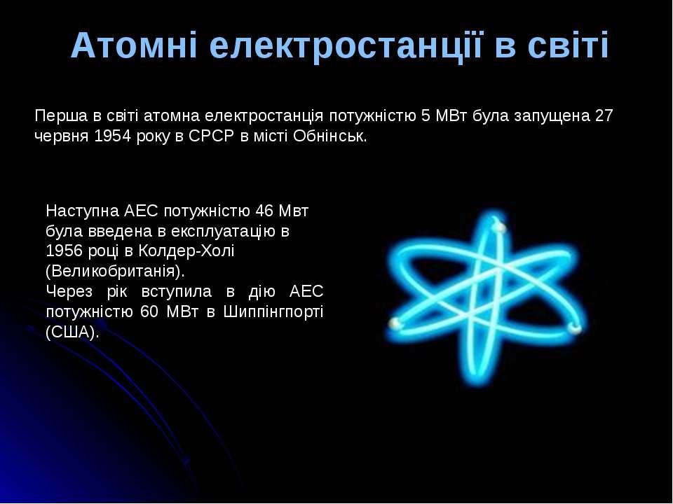 Атомні електростанції в світі Атомні електростанції в світі Атомні електроста...