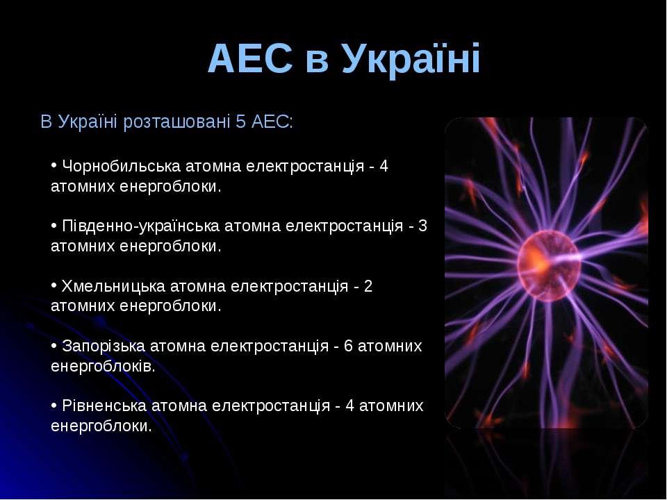 АЕС в Україні В Україні розташовані 5 АЕС: Чорнобильська атомна електростанці...