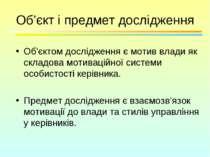 Об'єкт і предмет дослідження Об'єктом дослідження є мотив влади як складова м...
