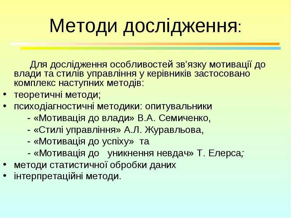 Методи дослідження: Для дослідження особливостей зв'язку мотивації до влади т...