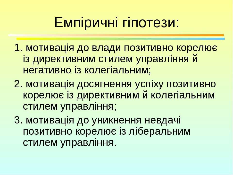 Емпіричні гіпотези: 1. мотивація до влади позитивно корелює із директивним ст...