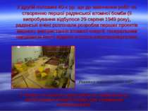 * У другій половині 40-х рр. ще до закінчення робіт по створенню першої радян...