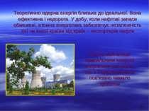 * Теоретично ядерна енергія близька до ідеальної. Вона ефективна і недорога. ...